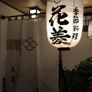 【グルメ情報】江東区のお店紹介ブログ:名店「花菱」
