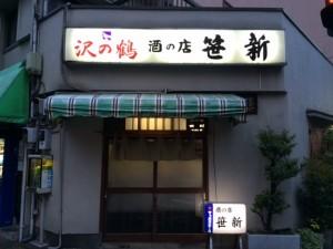 「江東区のお店情報番外編:人形町「笹新」」