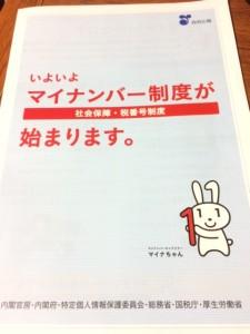 江東区のビジネスブログ:マイナンバーのお知らせ:「通知カードの受領と個人番号カードの交付申請」編