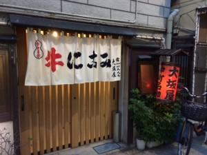 【グルメ情報】江東区のお店紹介ブログ:「大坂屋」