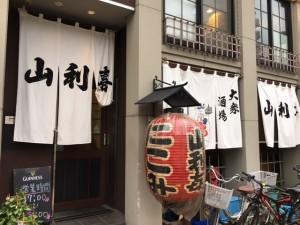 「お世辞抜きでどのメニューも美味しい洋食屋「下町食楽酒房いちばん星」  は江東区清澄白河にあります」
