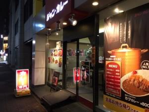 江東区のグルメ情報:「くし家 清澄白河店」
