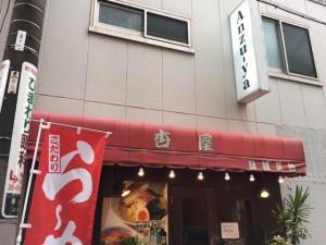 「江東区のお店情報:鉄板ダイニング ふぇるめーる」