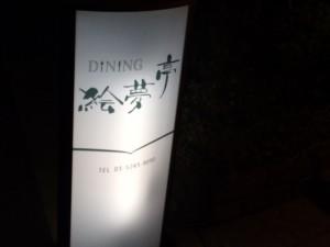 「江東区のお店情報:エクラデジュールパティスリー」
