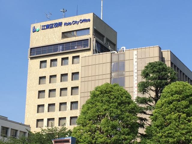 江東区内の中小企業様へ、「江東区中小企業融資制度」についてお知らせします。