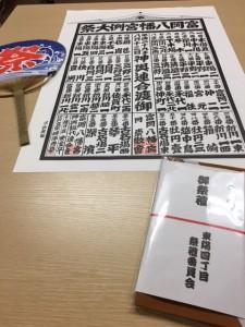 「江東区のお店紹介:「あやめ」」