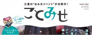 「江東区のお店情報番外編「鳥竹本店」」