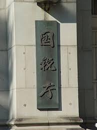 【65万円の青色申告特別控除】令和2年分確定申告から要件が変わります