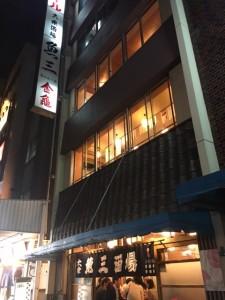 「江東区のお店情報:ハンバーグの店モンブラン森下店」