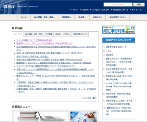 国税庁ホームページ