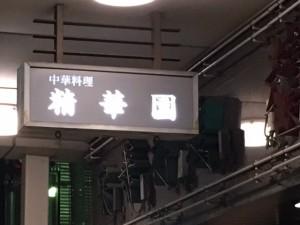 「江東区のラン情報:江東区横十間川親水公園でのラン」