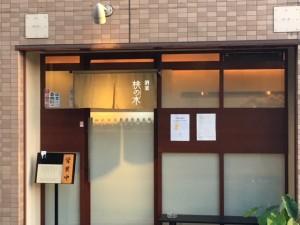 「鱧や鮎など、美味しい季節料理を堪能するなら、江東区富岡にある「酒菜 桃の木」がおススメです」