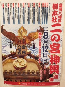 「今日は富岡八幡宮御本社二の宮神輿渡御の日です。早朝の初陣を飾る江東区役所も大盛り上がりでした。」