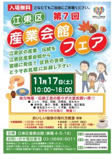 「第7回江東区産業会館フェア」はバラエティに富んだ地元物産・伝統工芸の数々がラインナップされていて、充実したイベントでした。