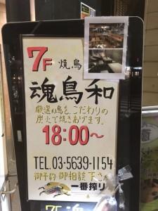 江東区界隈では有名な焼き鳥店「鳥和」の魂を引き継ぐ「魂鳥和」にて大将の味を受け継ぐ焼き鳥を先日頂いてきました