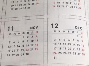 年末の資金繰りにご注意下さい。ほとんどの金融機関の平成30年最終営業日は12月30日ではなく、12月28日となります。