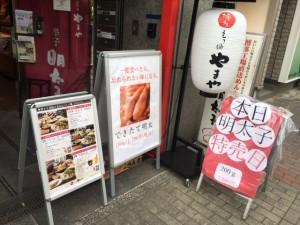 江東区のお店紹介です。美味しい明太子は、炊き立てのご飯との相性抜群です。「やまや」東陽町店にて、美味しい明太子を買いながら、店員さんとも有意義なお話をしました。