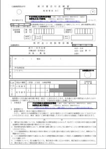 所得税・消費税の確定申告をされた個人の方で今回振替納税の適用を受ける場合のご案内です。