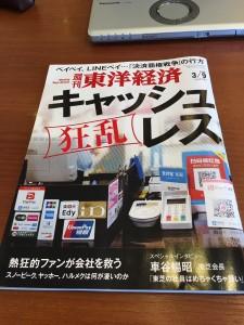 東洋経済発刊の「狂乱キャッシュレス決済」を読みました。