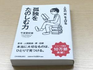 午堂登紀雄氏著「人生の質を上げる孤独をたのしむ力」の書評第一弾です。
