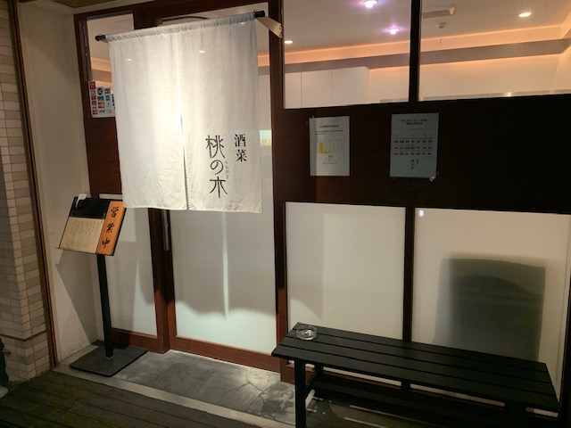 江東区のお店紹介:旬の食材を美味しく頂くなら、「酒菜桃の木」がおすすめです。