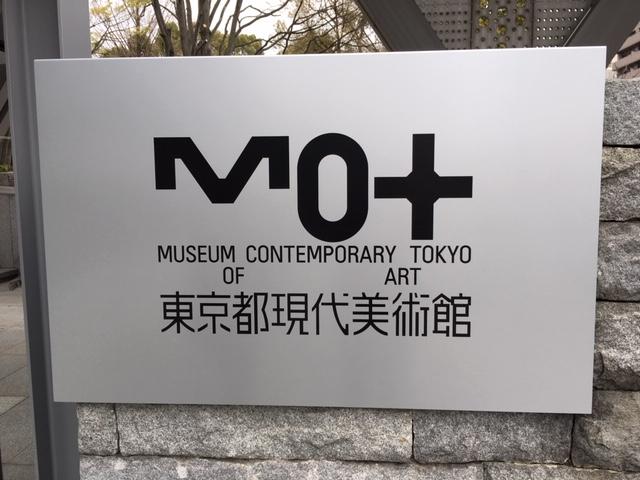 リニューアルオープンした東京都現代美術館は素敵で心地良かったです。
