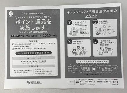 「キャッシュレス・消費者還元事業」の説明会が開催されますので、キャッシュレス決済事業への参加をご希望の方は是非ご参加下さい。