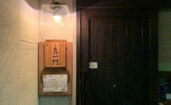 通常営業が待ち遠しい江東区東陽町の「旬材ふかがわ真一門」の美味しいランチを頂きました