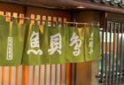 絶品貝料理を頂くならこちらです。恵比寿「あこや」では、今回も貝料理おまかせコース8品を頂き、至福の時間を過ごしました。