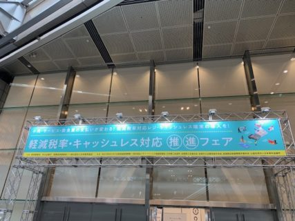【PART2】「軽減税率・キャッシュレス対応推進フェアin東京」にて、キャッシュレス決済事業者やレジメーカー等の担当者に令和1年10月1日からの軽減税率・キャッシュレス対応に向けての事前準備についての具体的な話を聞いてきました。