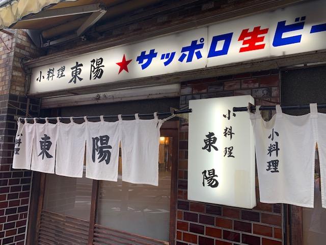 江東区東陽町の昔ながらの名店「東陽」では、落ち着いた雰囲気で旬の料理を頂く事が出来ます。