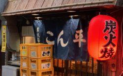 もつ焼きが美味しい写真撮影禁止のお店「もつ焼きこん平」は、昭和の風情が残った味わいのあるお店でした。