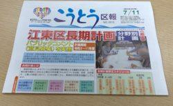 「江東区長期計画分野別計画(素案)」が江東区報に掲載されました。事業に関する施策も掲載されていますので、一度ご覧になられてはいかがでしょうか。