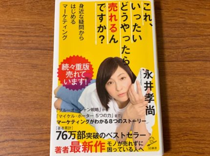 永井孝尚氏著「これ、いったいどうやったら売れるんですか?」の書評です。