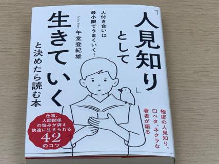 午堂登紀雄氏著「人見知りとして生きていくと決めたら読む本」の書評です