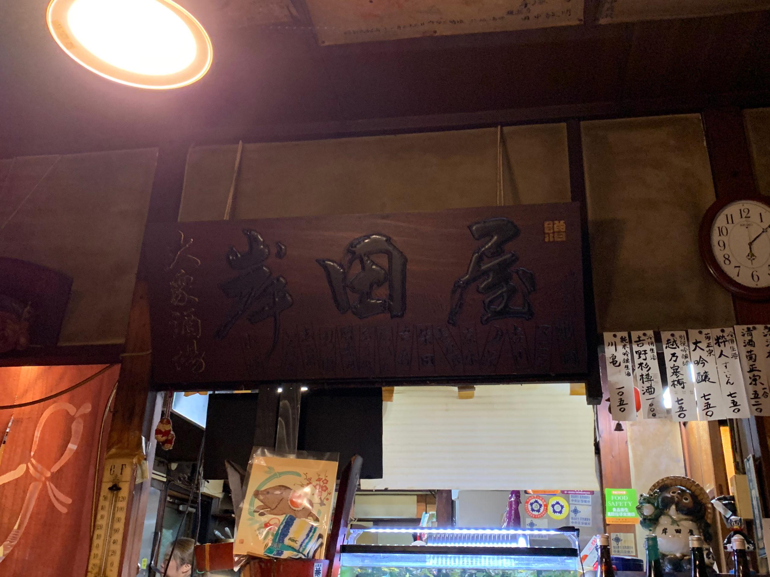 明治時代創業の名店である月島の名店「岸田屋」は、接客・料理・ホスピタリティ全てにおいて素晴らしいお店です