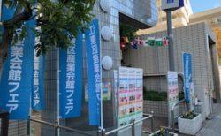 今年も江東区産業会館フェアは盛況で、江東区の地域物産等を購入するお客さんで賑わっていました
