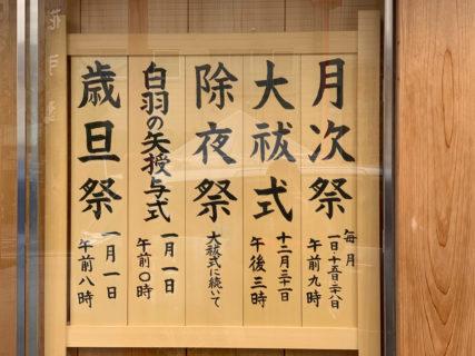 年末の富岡八幡宮での神事として、御神札や形代を納める習慣があります