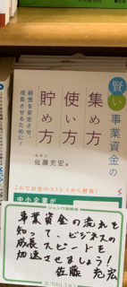 拙著「賢い事業資金の集め方・使い方・貯め方」の商業出版にあたり、多くの書店様にて陳列販売頂いております