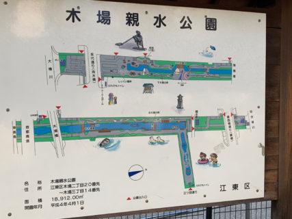 江東区内おすすめランコースの江東区木場親水公園での走り初めで気持ち良く走る事が出来ました