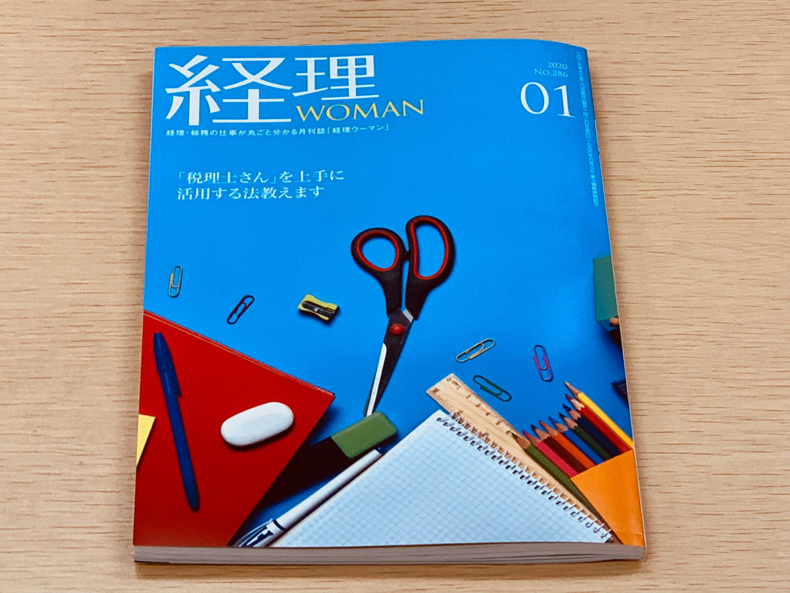 「月刊経理WOMAN1月号」にて、「交際費の支出に関する消費税の取扱い」の連載記事が執筆されました