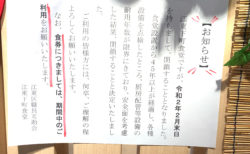 残念なお知らせです。「江東下町食堂」が2月末日をもって閉店致します。