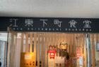 江東区民から長年親しまれた江東区役所の食堂「江東下町食堂」が令和2年2月28日に閉店となりました