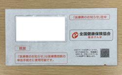 今年も「医療費のお知らせ」が協会けんぽ(全国健康保険協会)から送付されてきましたが、どのように取り扱ったらよいのでしょうか。