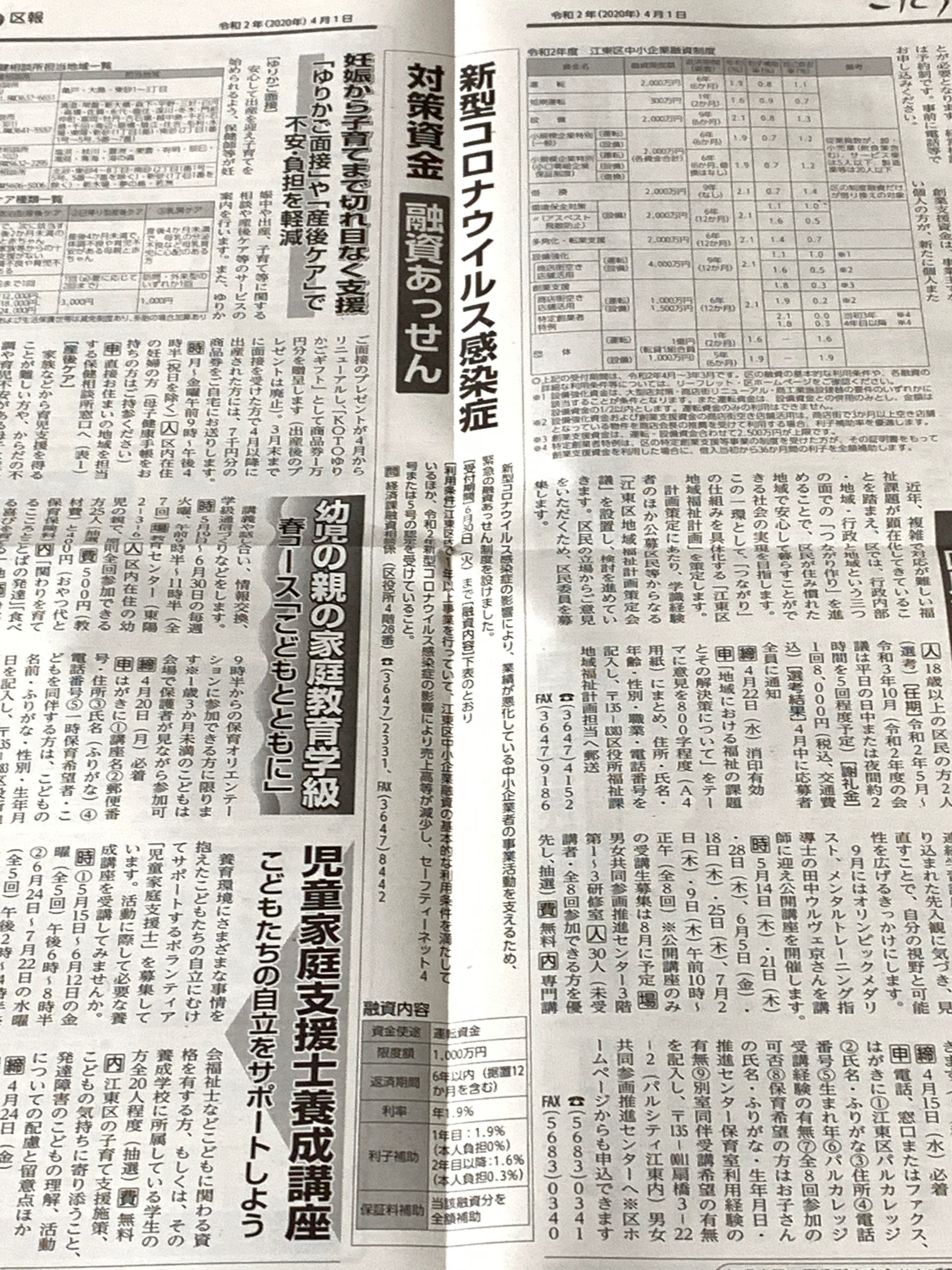 江東区の中小企業者様へ:江東区では、新型コロナウイルス感染症対策融資を実施しています