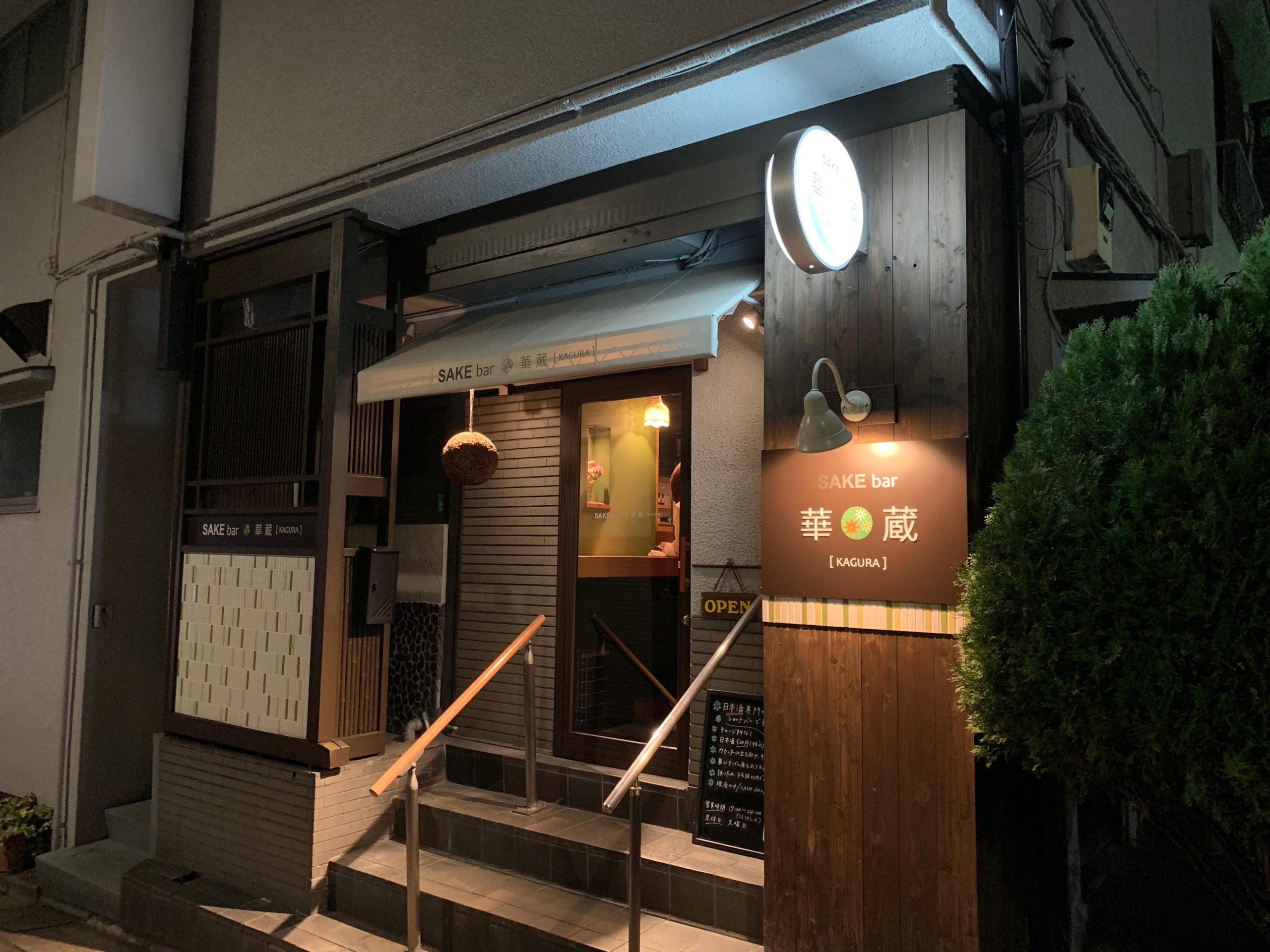 リーズナブルで美味しい日本酒をスタンディングでサッと頂くなら、江東区門前仲町にある「日本酒bar 華蔵」がおすすめです