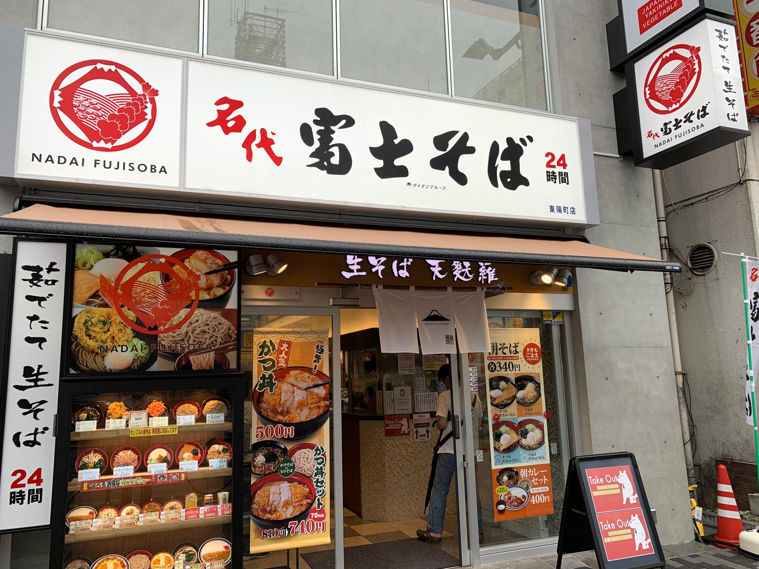 江東区初出店の「名代富士そば」は、テイクアウトでも美味しく頂く事が出来ます