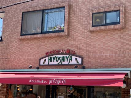 江東区住吉にある気軽にテイクアウトできる美味しいパン屋さん「街かどのパン屋さん日吉屋」は、今も昔も多くのファンが買い物に訪れます