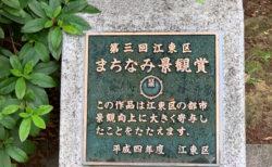 新型コロナウイルス緊急事態宣言終了後の江東区内のランコースは南砂緑道公園がおすすめです