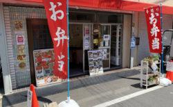 お腹いっぱいに美味しいテイクアウト弁当を頂くなら、江東区東陽町にある「激旨お惣菜魂」がおすすめです